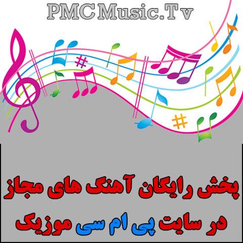 پخش رایگان آهنگ - پخش آهنگ های مجاز